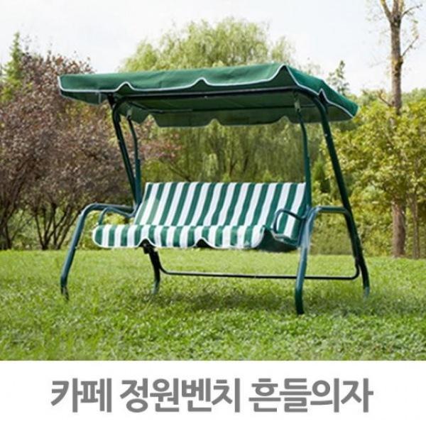 카페 정원벤치 흔들의자 릴렉스체어 흔들의자 정원벤치 카페의자 릴렉스체어 캠핑