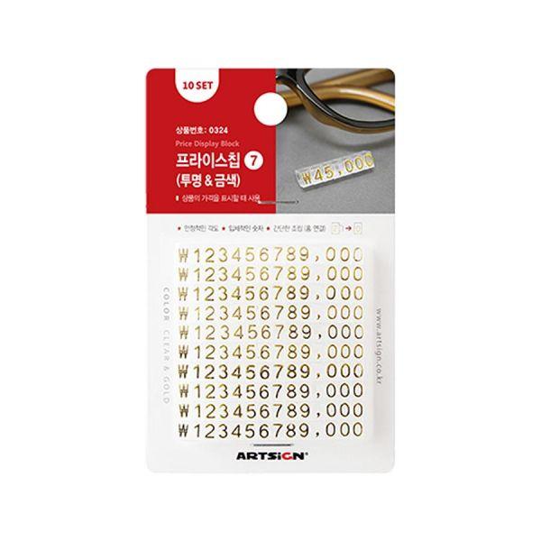 프라이스칩 7(투명 금색) 조립형 가격표 0324