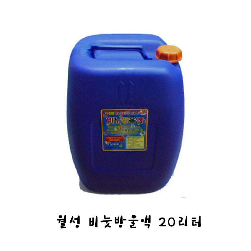 월성 비눗방울액 20리터 월성비눗방울 월성산업 비누방울액 비눗방울 대용량비눗방울