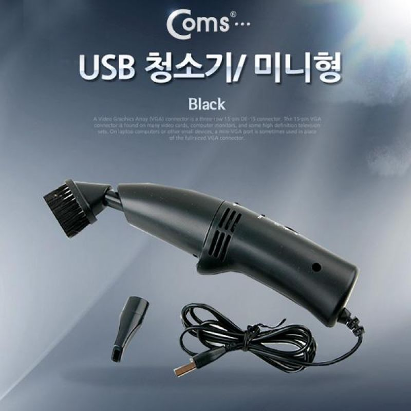 Coms USB 청소기 HK-6016