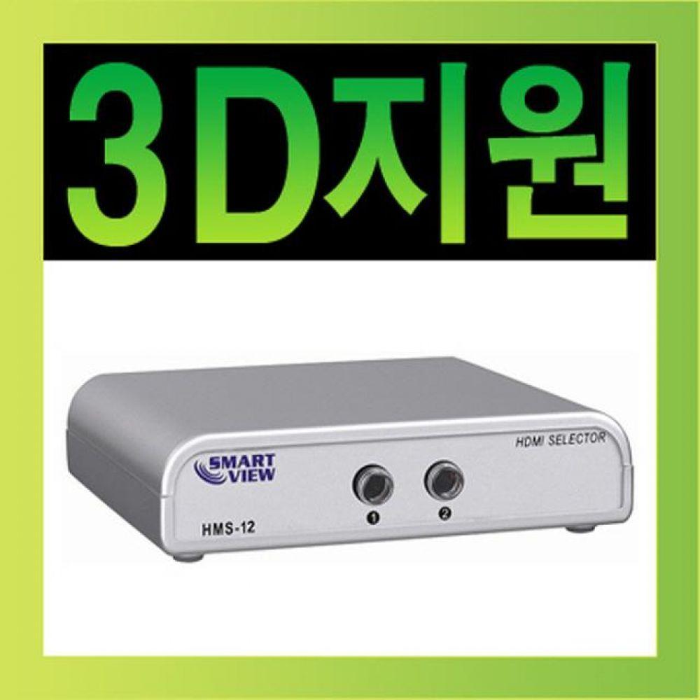 넷메이트 HDMI 21 수동선택기 버튼식 컴퓨터용품 PC용품 컴퓨터악세사리 컴퓨터주변용품 네트워크용품 사운드분배기 모니터선 hdmi셀렉터 스피커잭 옥스케이블 hdmi스위치 hdmi컨버터 rgb분배기 rca케이블 av케이블
