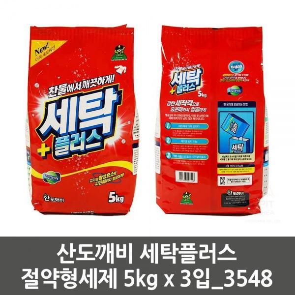 산도깨비 세탁플러스 절약형세제 5kg x 3입_3548 생활용품 잡화 주방용품 생필품 주방잡화