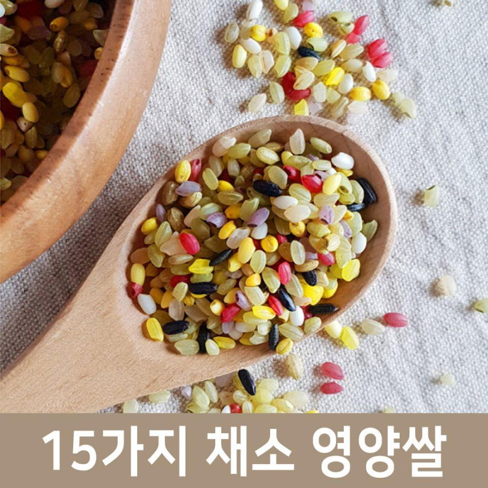 건강야채 15종코팅 건강한 컬러쌀 1kg 주먹밥 초밥 초밥만들기 유부초밥 유부초밥만들기 주먹밥도시락 어린이식단 김밥도시락 만들기 예쁜도시락