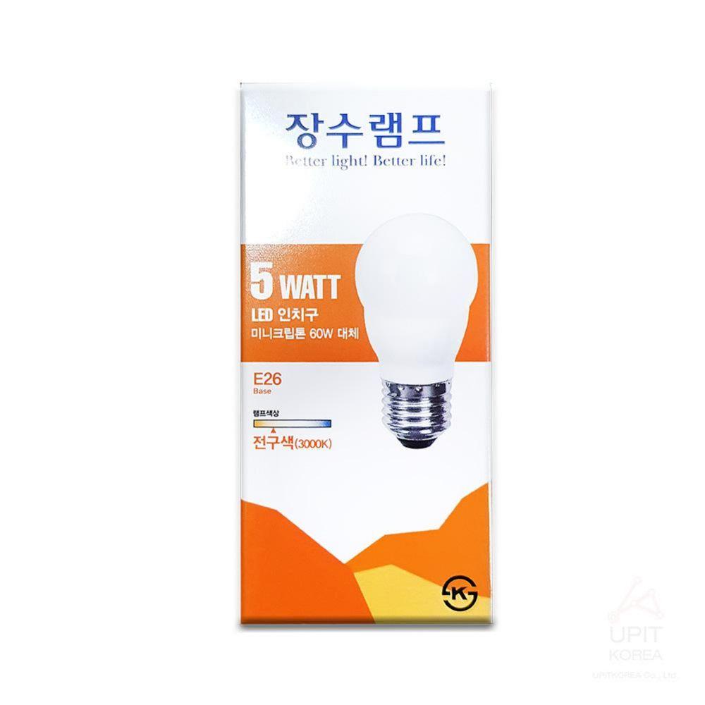 장수 5W(E26) 전구색(컨버터내장형)_4505 생활용품 가정잡화 집안용품 생활잡화 잡화