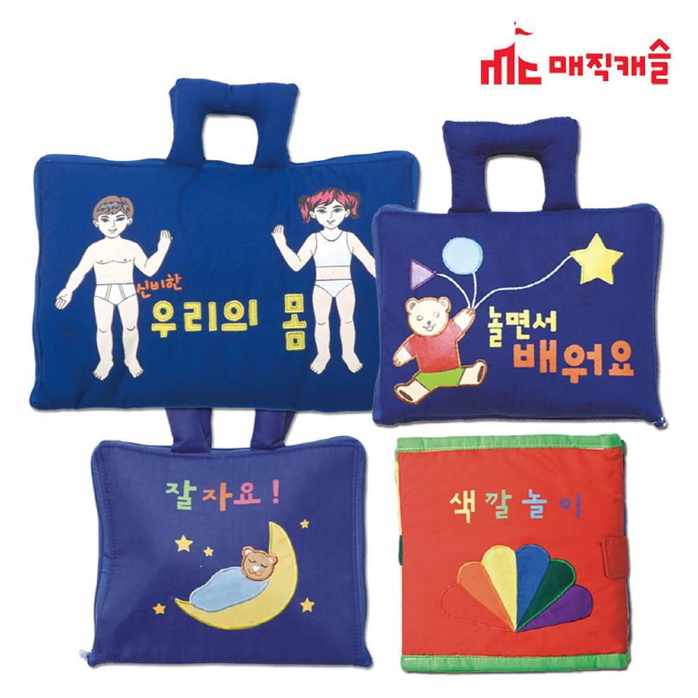 헝겊책 세트 4종 45531 유아완구 헝겊완구 유아완구 장난감 헝겊완구 헝겊책 아기책