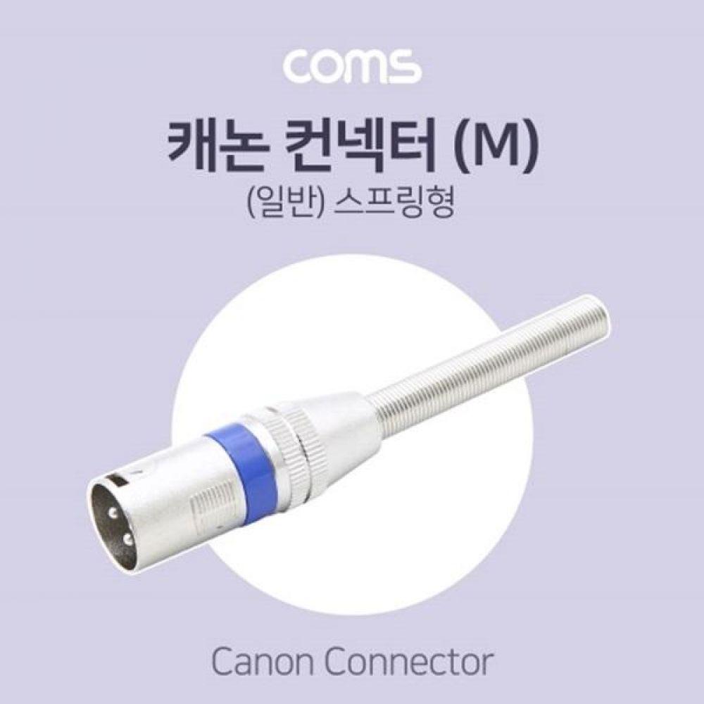 캐논 컨넥터 M 일반 스프링형 컴퓨터용품 PC용품 컴퓨터악세사리 컴퓨터주변용품 네트워크용품 AV젠더 캐논젠더 마이크 젠더 컨넥터 커넥터