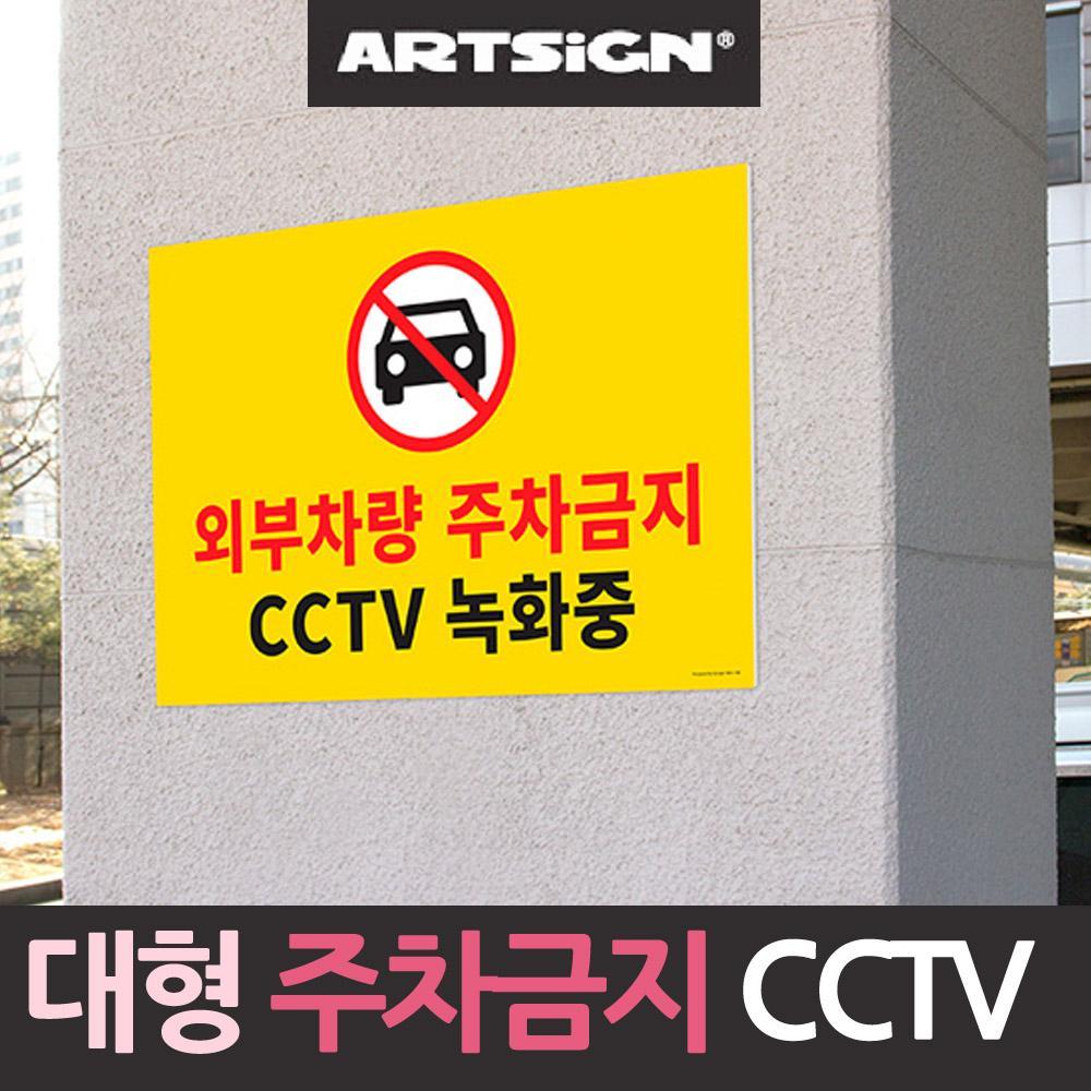 대형 주차금지 CCTV 녹화중 안내판 주차금지 CCTV 녹화중 안내판 경고판