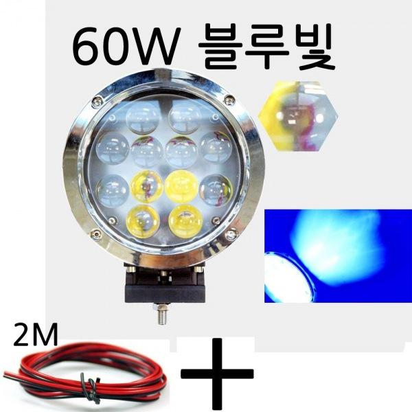 LED 써치라이트 원형 60W B 램프 작업등 엠프로빔 12V-24V겸용 선2m포함 led작업등 led라이트 낚시집어등 차량용써치라이트 해루질써치