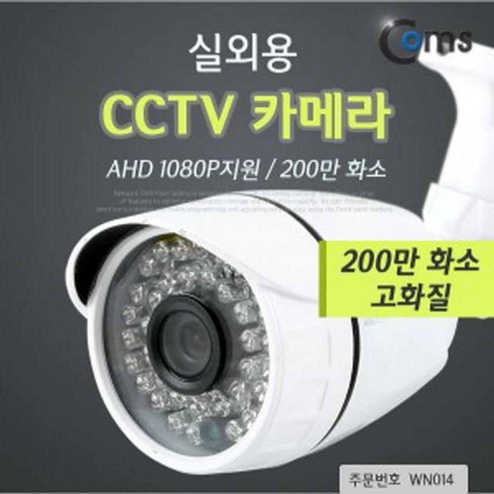컴스 실외용 CCTV 카메라 컴퓨터용품 PC용품 컴퓨터악세사리 컴퓨터주변용품 네트워크용품 가정용cctv ip카메라 홈cctv 실외cctv 방범용cctv 무선cctv 스마트폰cctv 감시카메라 cctv카메라 모형cctv