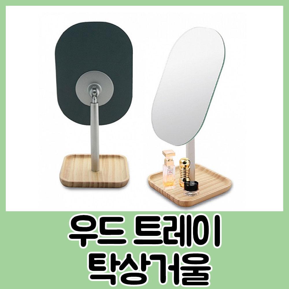 우드트레이 탁상거울 수납공간/360도회전가능 거울 미러 화장 꾸밈 여자