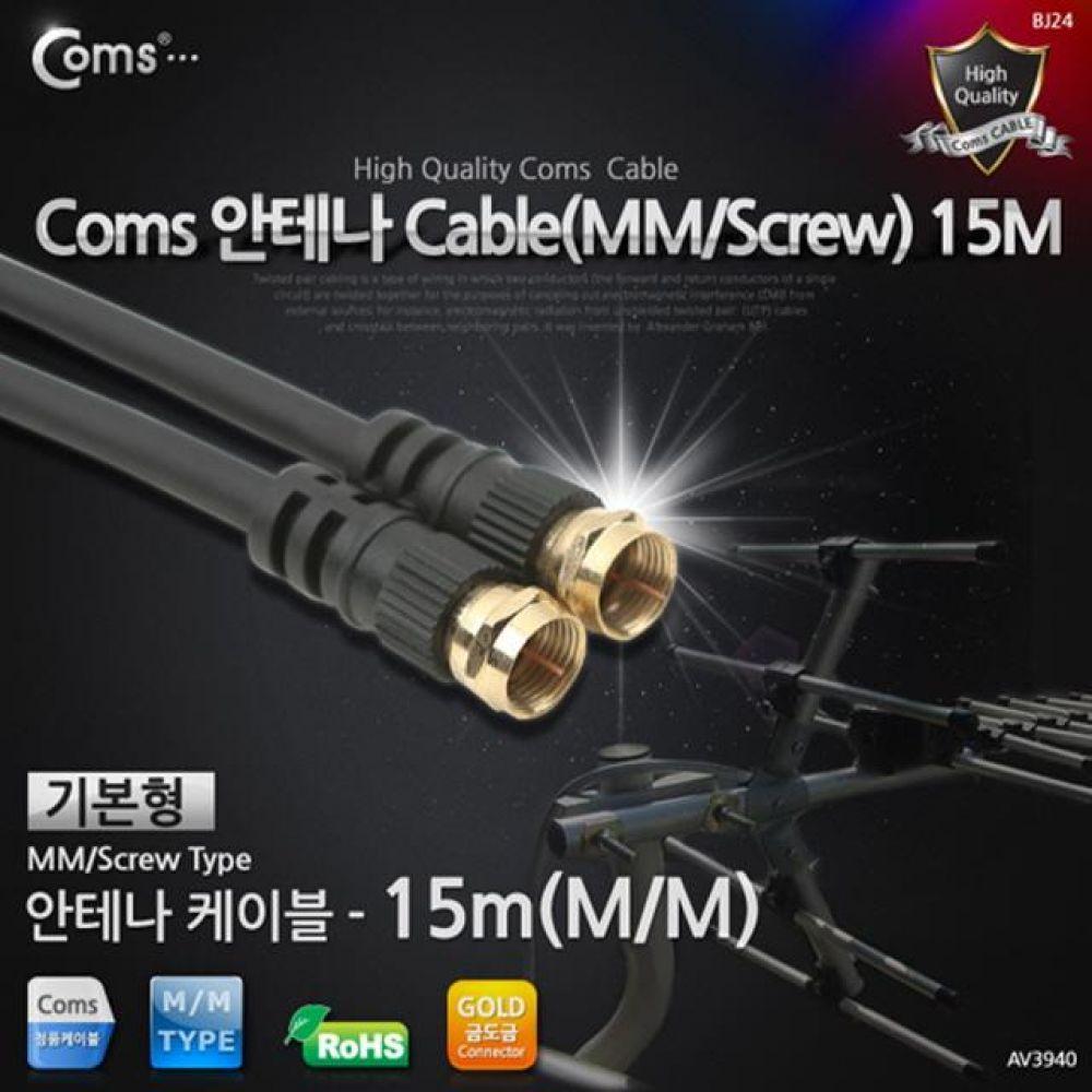 안테나 케이블 나사형 15M 케이블 USB LAN HDMI 컴퓨터용품 PC용품 컴퓨터악세사리 컴퓨터주변용품 네트워크용품 dp케이블 모니터케이블 hdmi연장케이블 hdmi젠더 hdmi단자 랜젠더 무선수신기 dvi케이블 hdmi연결 파워케이블
