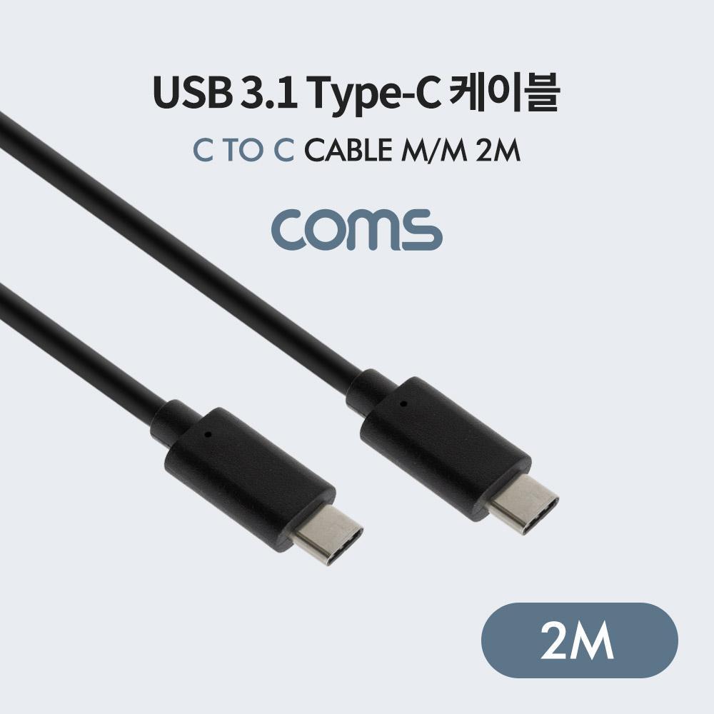 USB 3.1 TypeC 2M 고속충전케이블 Black