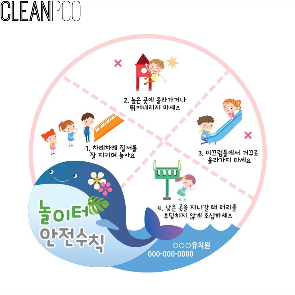 e03 루미 놀이터안전수칙 고래 P34328 학교게시판꾸미기 게시판꾸미기 학교환경물 어린이집환경구성 유치원환경구성