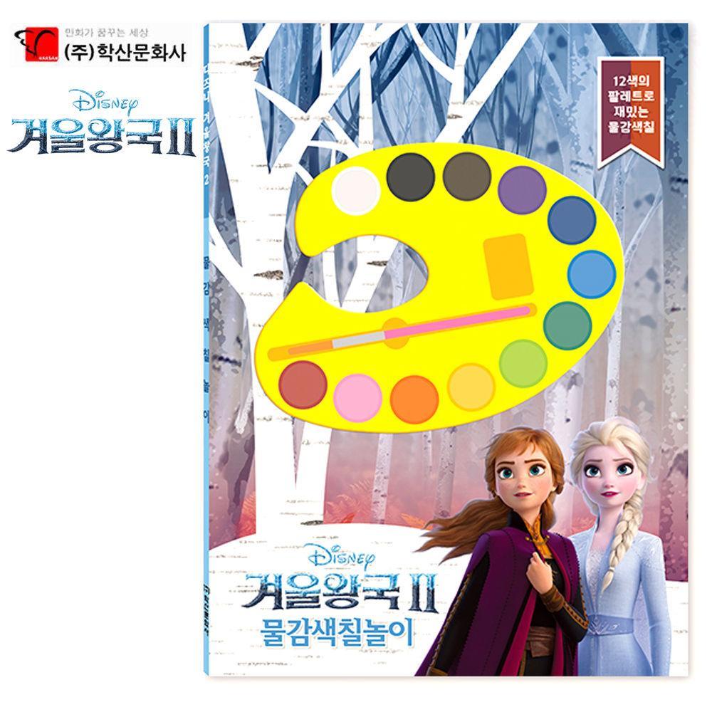학산문화사 디즈니 겨울왕국 2 물감색칠놀이 색칠놀이 색칠북 색칠공부 칼라북 미술놀이