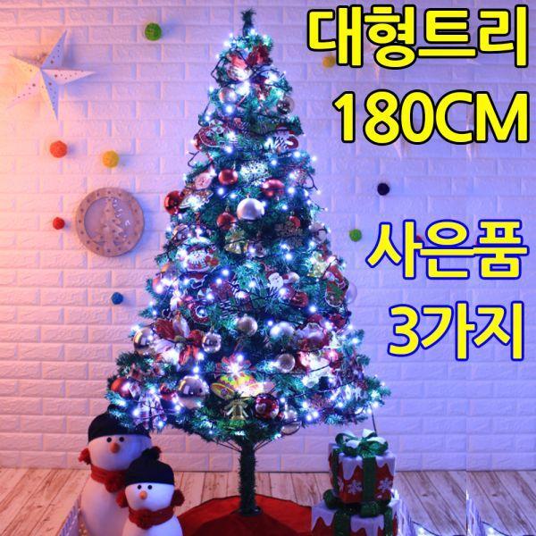 대형 크리스마스트리 풀세트 180CM 트리세트 고급트리 크리스마스대형트리 북유럽크리스마스트리 크리스마스전구트리 크리스마스추리 LED크리스마스트리