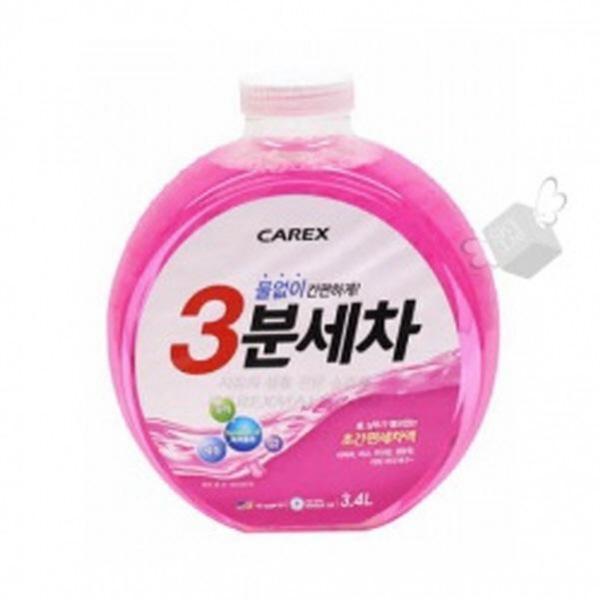 3분세차(3.4L) 생활용품 잡화 주방용품 생필품 주방잡화