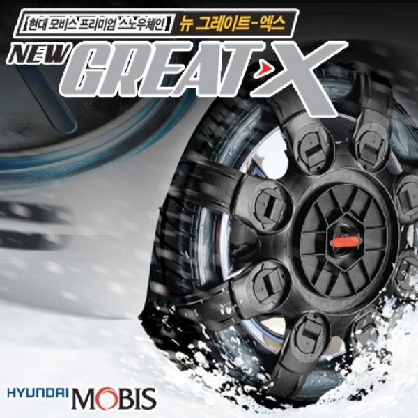 [현대모비스] 뉴그레이트X체인_일반2호 카렉스 겨울용품 그레이트 스노우체인 타이어체인