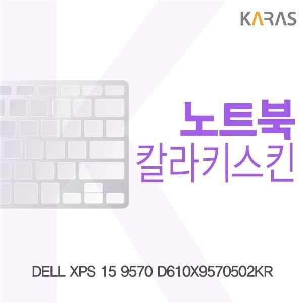 DELL XPS 15 9570 D610X9570502KR용 칼라키스킨 키스킨 노트북키스킨 코팅키스킨 컬러키스킨 이물질방지 키덮개 자판덮개