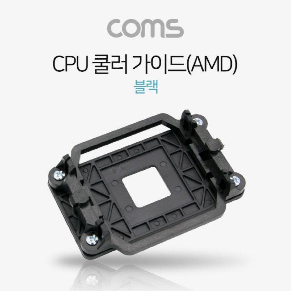 컴스 CPU 쿨러 가이드 AMD 블랙 컴퓨터용품 PC용품 컴퓨터악세사리 컴퓨터주변용품 네트워크용품 수냉쿨러 pc케이스 메인보드 pc쿨러 잘만쿨러 그래픽카드 파워서플라이 컴퓨터파워 led쿨러 쿨러마스터