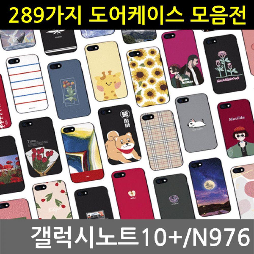갤럭시노트10플러스 298가지 범퍼케이스 01-10 N976 핸드폰케이스 스마트폰케이스 휴대폰케이스 캐릭터케이스 카드케이스