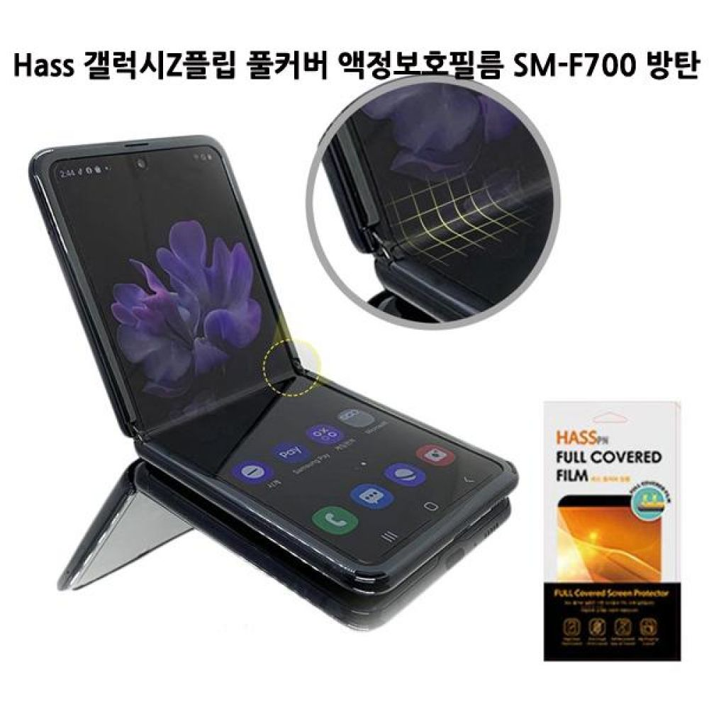 Hass 갤럭시Z플립 풀커버 액정보호필름 SM-F700 방탄 갤럭시Z플립필름 갤럭시Z플립액정필름 갤럭시Z플립풀커버 휴대폰액정버호필름 핸드폰액정보호필름