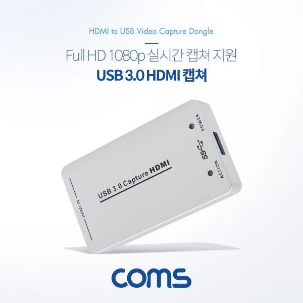 USB 3.0 HDMI 실시간 캡쳐 Full HD