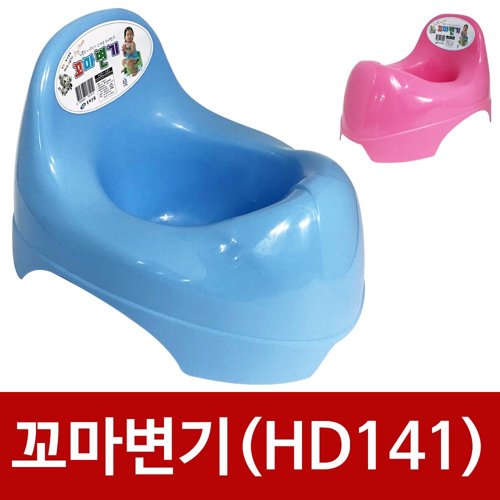 홍덕 꼬마변기(HD141) 유아변기 배변훈련 대소변 휴대 목욕의자 컬러욕실의자 욕실의자3호 목욕의자3호 목욕탕의자 사우나의자 리빙체어 플라스틱의자 휴대용의자 보조의자