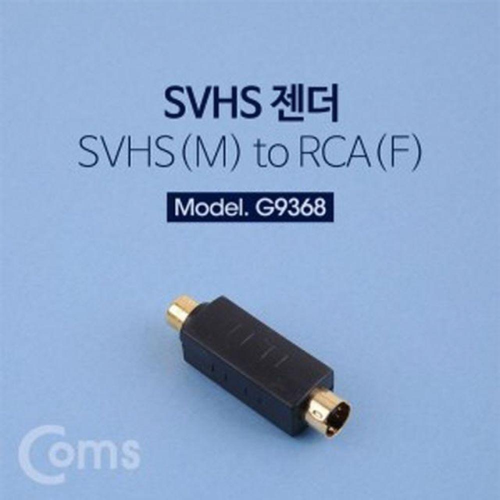 컴스 AV 젠더 SVHS 4P RCA F 컴퓨터용품 PC용품 컴퓨터악세사리 컴퓨터주변용품 네트워크용품 c타입젠더 휴대폰젠더 5핀젠더 케이블 아이폰젠더 변환젠더 5핀변환젠더 usb허브 5핀c타입젠더 옥스케이블