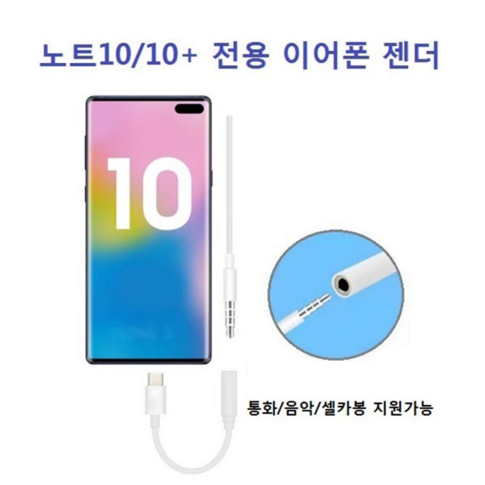 C타입 이어폰 변환젠더 노트10사용가능 C타입 이어폰 변환젠더 노트10사용가능