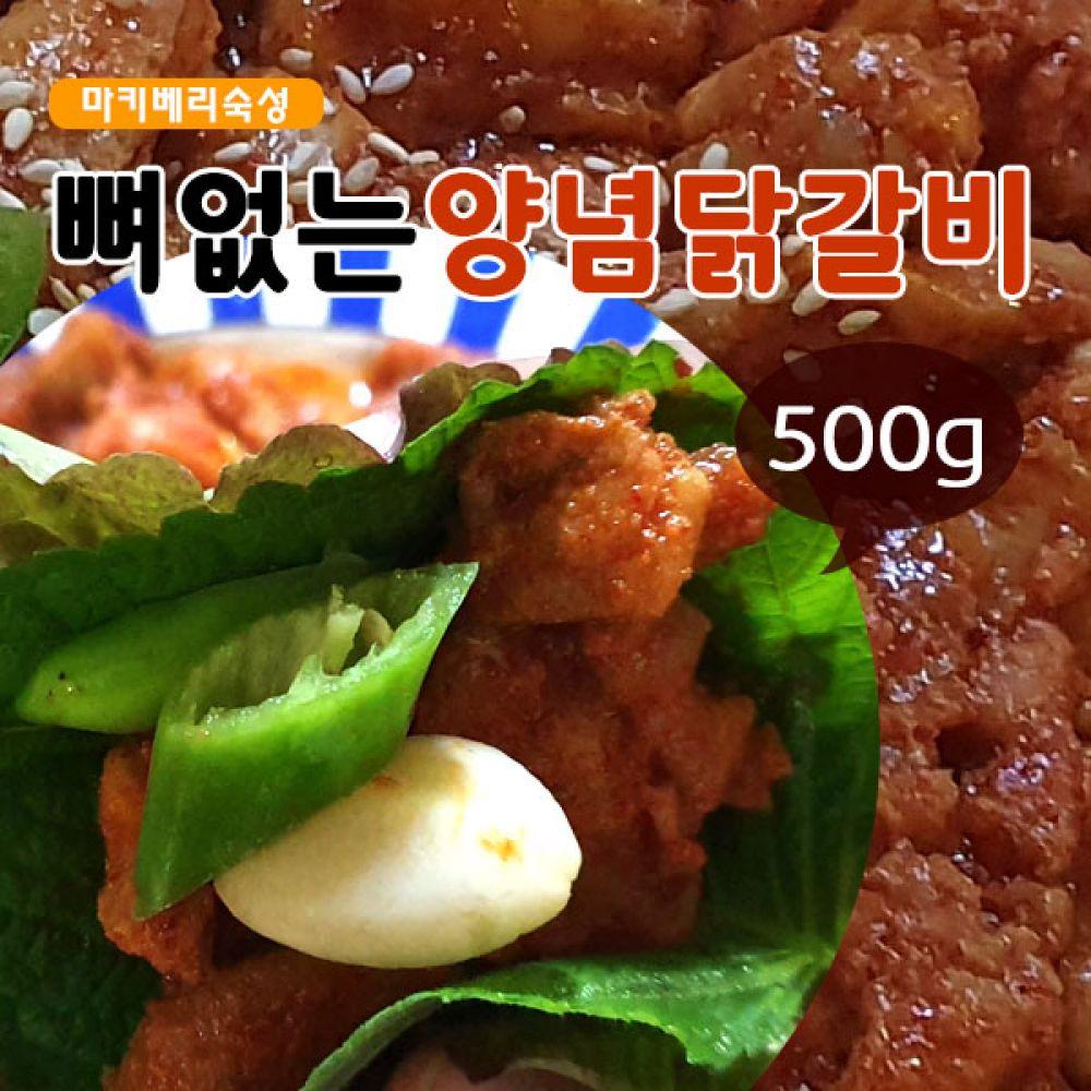 (냉동)뼈없는 양념닭갈비500g 닭갈비 양념닭갈비 춘천닭갈비 혼술 캠핑요리