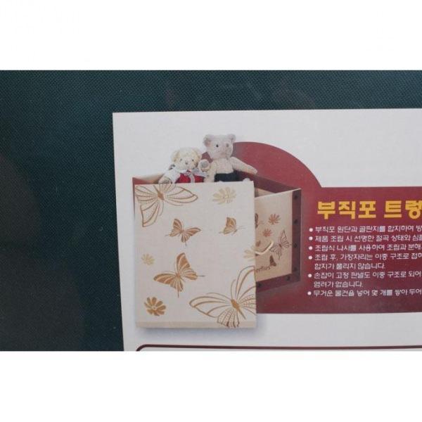 버터플라이트렁크정리함대 정리함 정리박스 집안정리
