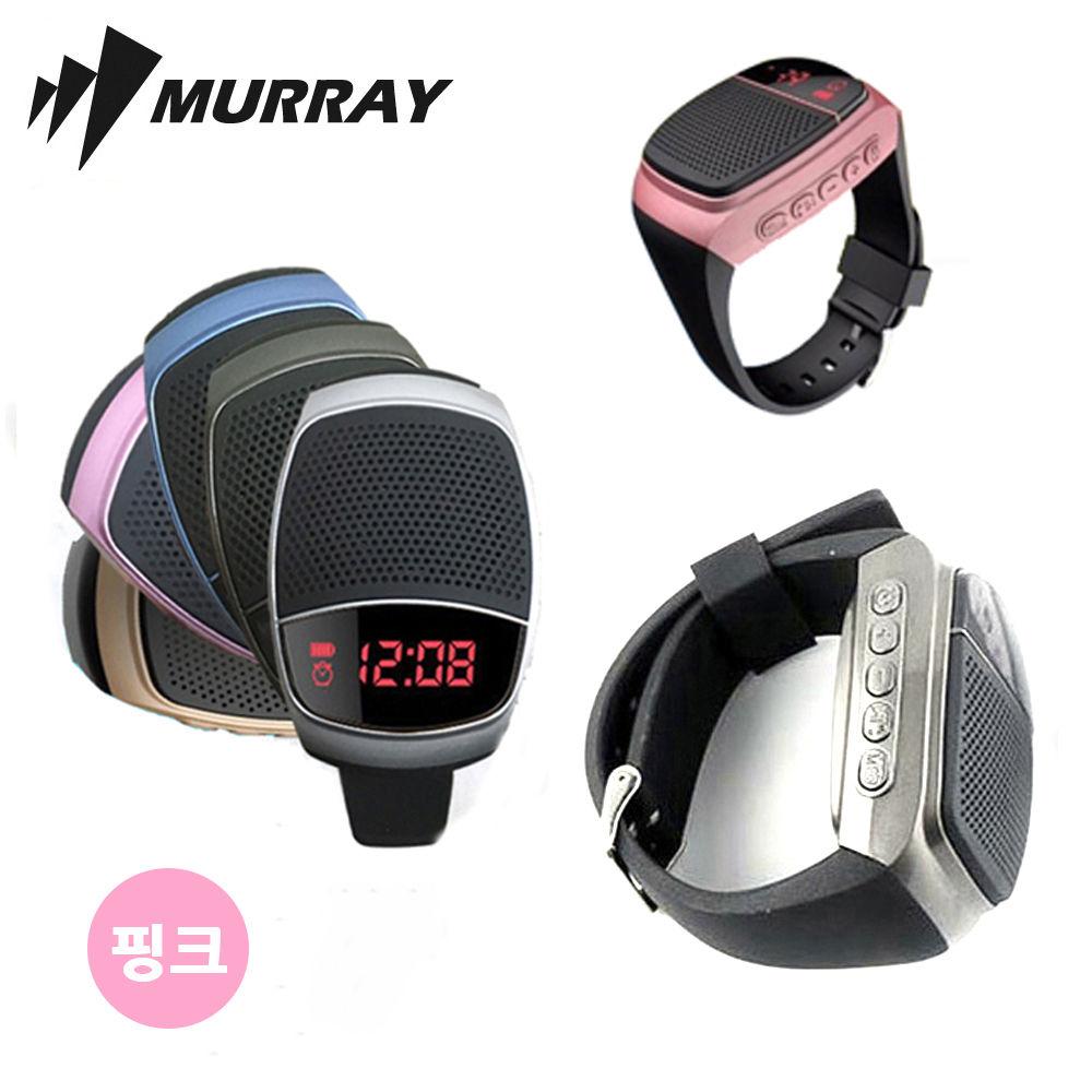 시계형 블루투스 스피커 B90 핑크 무선 미니 휴대용 무선 휴대용 미니 스피커 블루투스