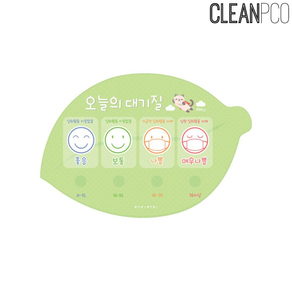 e03 루미루미 대기질안내 나뭇잎(38x26cm) 학교게시판꾸미기 게시판꾸미기 학교환경물 어린이집환경구성 유치원환경구성