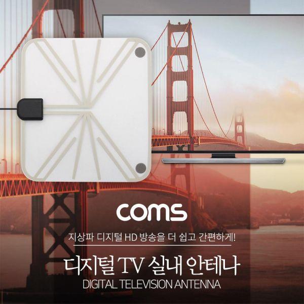 디지털 TV  실내 안테나 반투명 필름타입 화이트