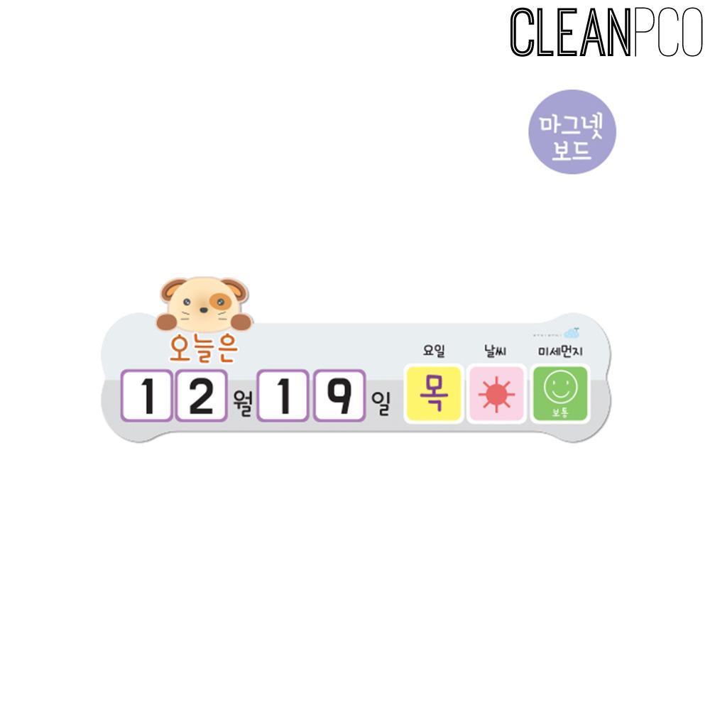 e03 루미루미 날짜판 가로형 아리(강아지) 학교게시판꾸미기 게시판꾸미기 학교환경물 어린이집환경구성 유치원환경구성