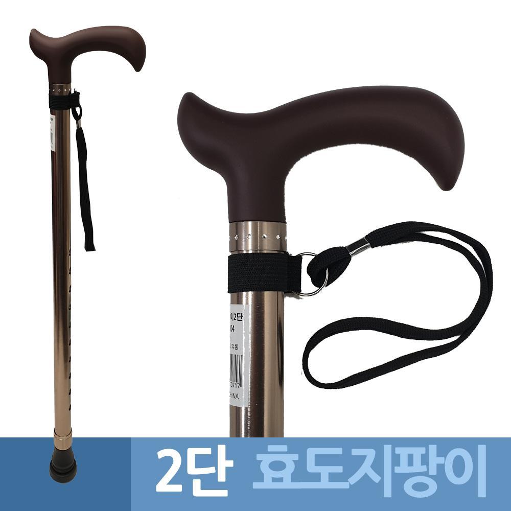 2단접이식 효도지팡이 10단높이조절 지팡이 노인지팡이 영감지팡이 접이식 조절지팡이