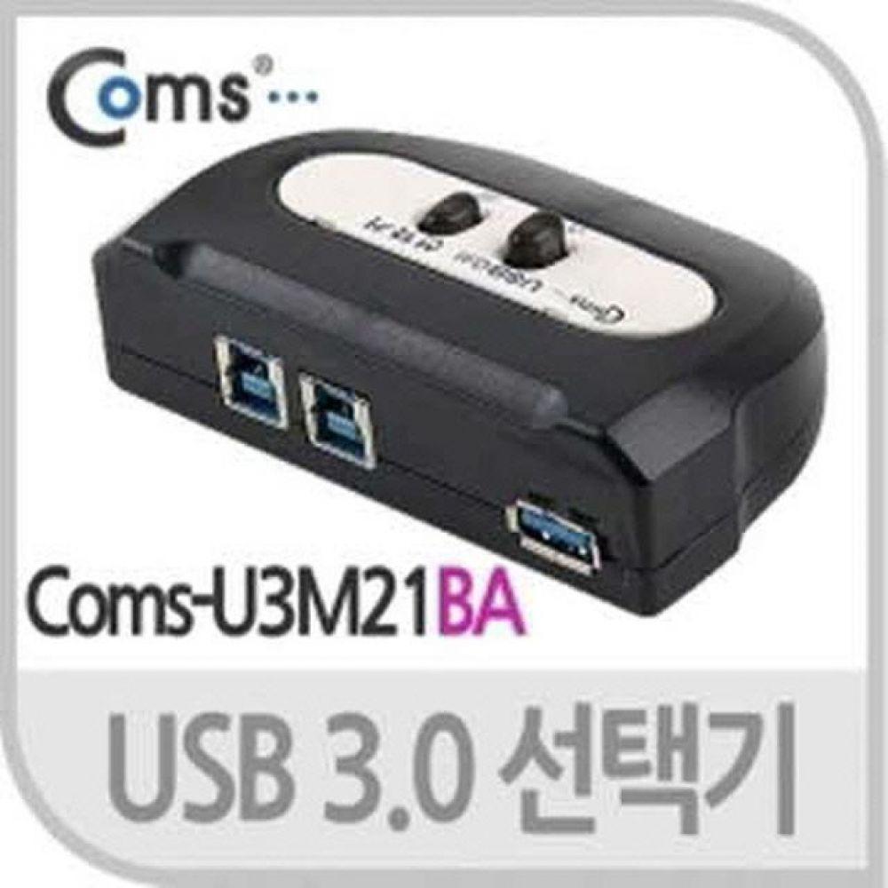 LC065 컴스 USB 3.0 수동 선택기 2대1 컴퓨터용품 PC용품 컴퓨터악세사리 컴퓨터주변용품 네트워크용품 사운드분배기 모니터선 hdmi셀렉터 스피커잭 옥스케이블 hdmi스위치 hdmi컨버터 rgb분배기 rca케이블 av케이블