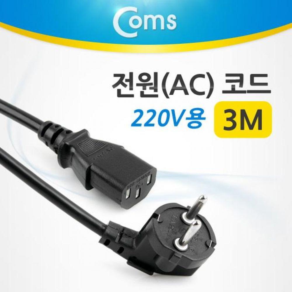 전원 AC 코드 220V용 3M 케이블 USB LAN HDMI 컴퓨터용품 PC용품 컴퓨터악세사리 컴퓨터주변용품 네트워크용품 rgb케이블 sata케이블 컴퓨터파워케이블 랜선 도킹스테이션 hdmi케이블 모니터케이블 변환케이블 dvi변환젠더 컴퓨터케이블
