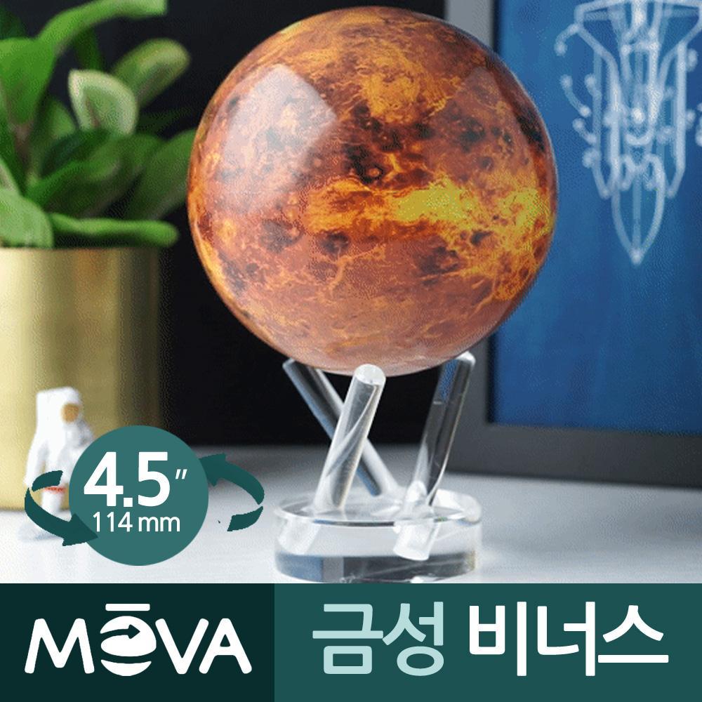 모바 자가회전구 금성 비너스 4.5중형 모바글로브 인테리어 장식 태양계 행성구