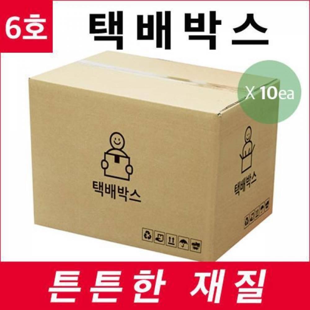 우체국규격 박스(6호 520x480x400 10개묶음)