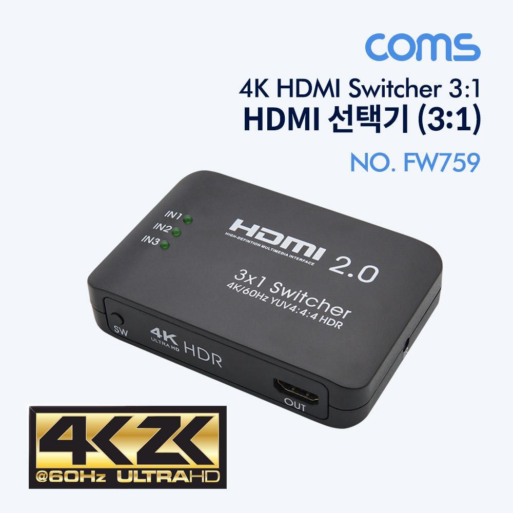 3대1 HDMI2.0 선택기 4K 리모콘