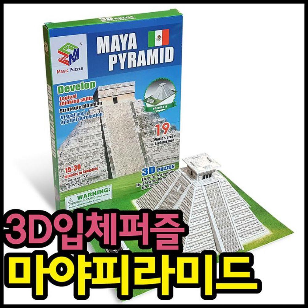 3D입체퍼즐 마야피라미드 유치원 초등학교 입학선물 퍼즐 입체퍼즐 3d퍼즐 어린이집선물 유치원선물 입학선물 단체선물 신학기입학선물 선물세트 종이퍼즐