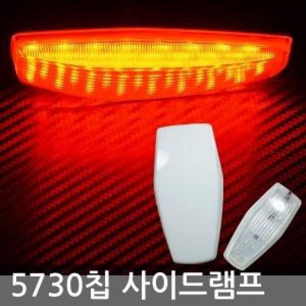 12V-24V겸용 5730칩 사이드램프 레드LED (2개 1세트)-소형 사이드마커 휀다등 LED사이드램프 차폭등 미등