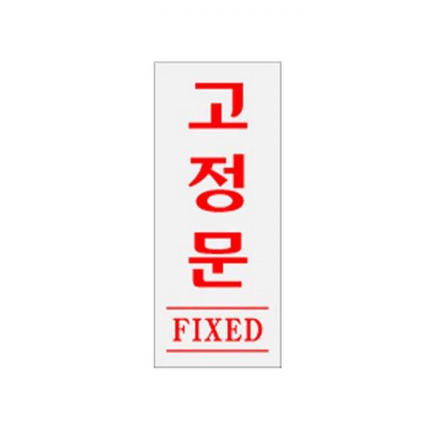 고정문 0346 사무용품 소형간판 고정문 생활잡화 잡화 문구 표지판