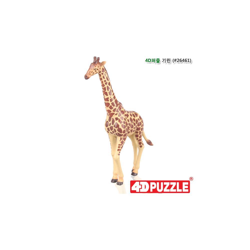 선물 입체 조립 동물 피규어 4D 퍼즐 기린 5살 6살 입체조립 조립피규어 입체조립피규어 4D퍼즐 3D퍼즐