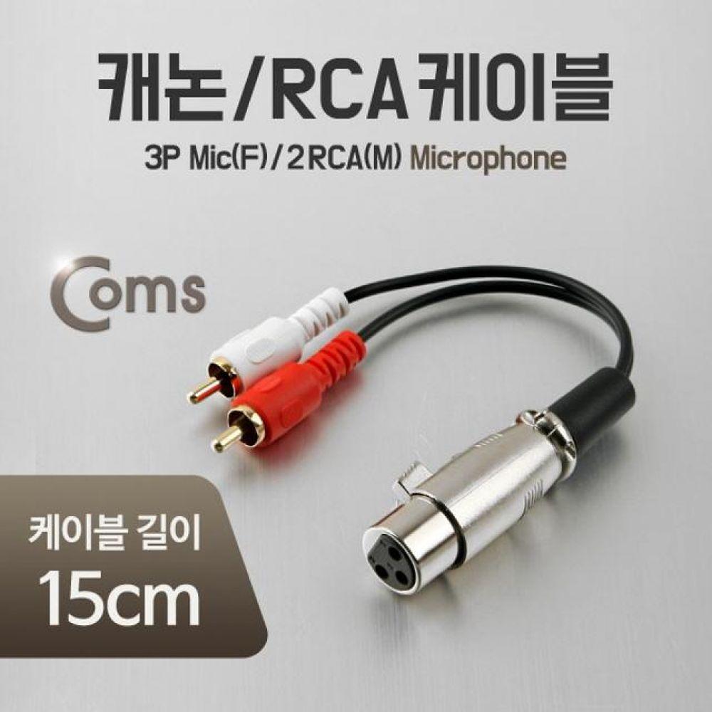 캐논 2RCA 케이블 15cm 3PMic F 2RCA M RCA 2선 컴퓨터용품 PC용품 컴퓨터악세사리 컴퓨터주변용품 네트워크용품 hdmi분배기 hdmi젠더 hdmi연장케이블 dp케이블 hdmi케이블10m dvi케이블 rgb케이블 hdmi케이블5m hdmi컨버터 모니터케이블