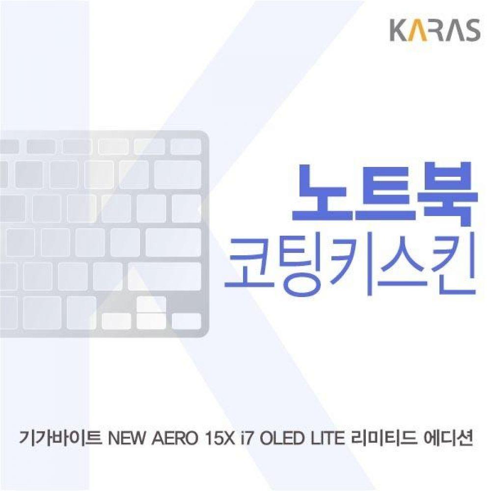 기가바이트 NEW AERO 15X i7 OLED LITE 리미티드 에디션 코팅키스킨 키스킨 노트북키스킨 코팅키스킨 이물질방지 키덮개 자판덮개