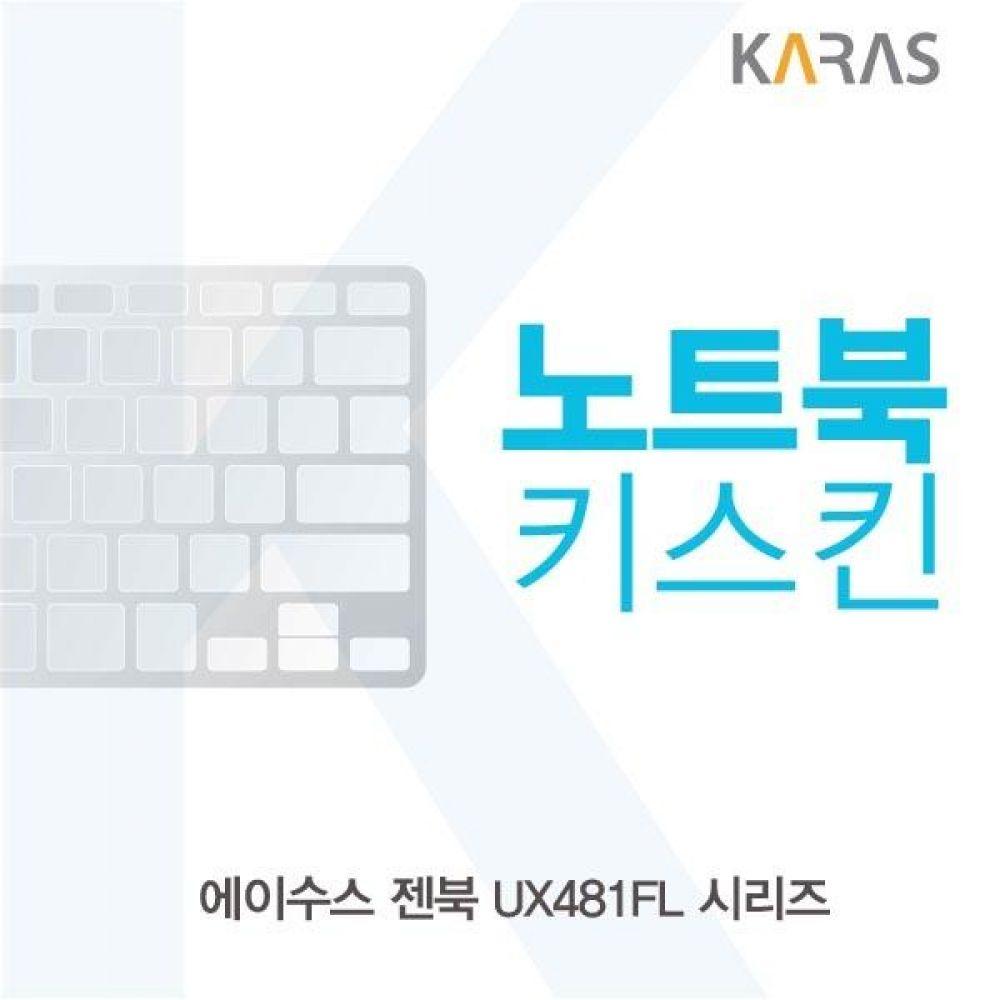 ASUS 젠북 UX481FL 시리즈 노트북키스킨 키스킨 노트북키스킨 이물질방지 키덮개 자판덮개 실리콘