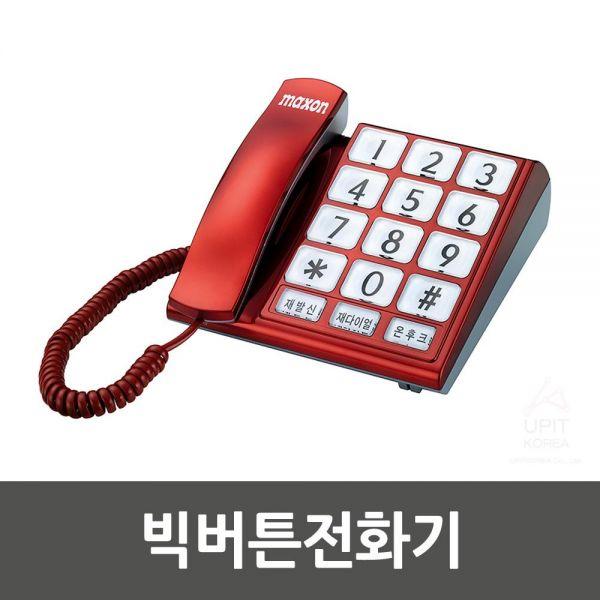 MS-109 빅버튼전화기_2059 생활용품 잡화 주방용품 생필품 주방잡화