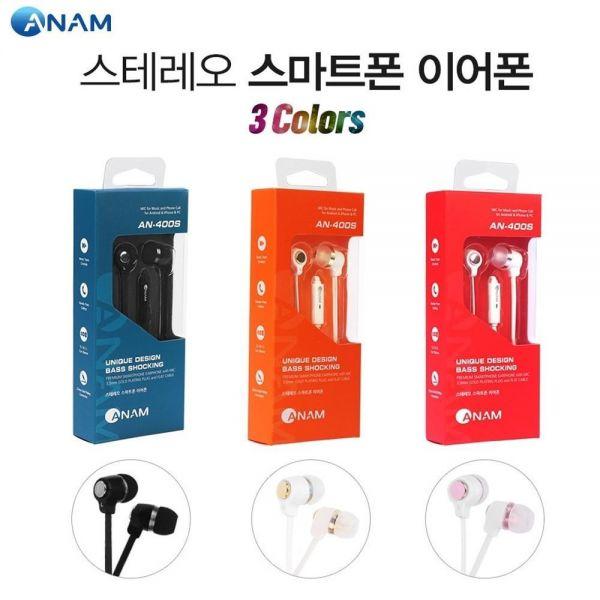 아남 커널형 이어셋 (AN400S) (택1) 이어폰 핸드폰이어폰 스마트폰이어폰 이어셋 스마트폰이어셋